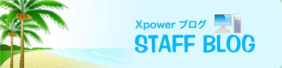 Xpower(エックスパワー)スタッフブログ