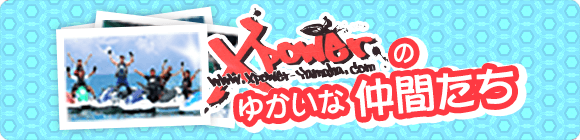Xpower(エックスパワー)のゆかいな仲間たち