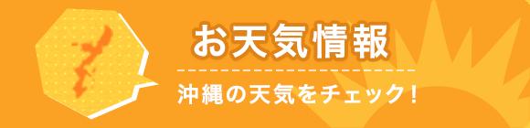 沖縄のお天気情報