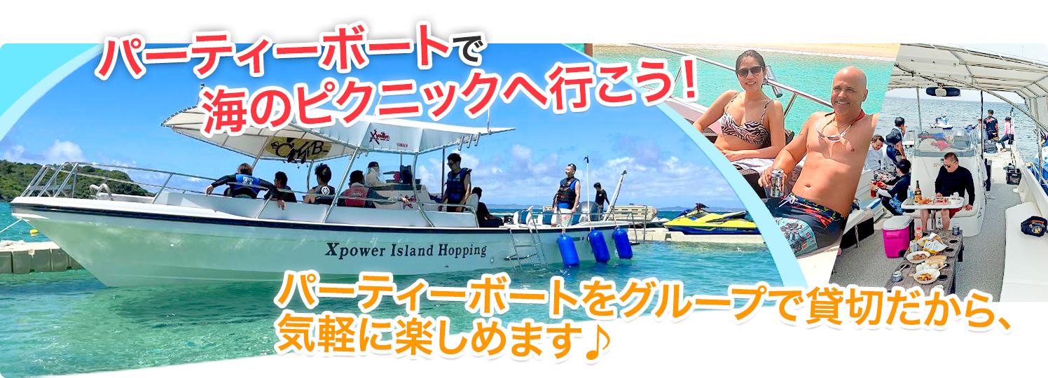 パーティーボートで海のピクニックへ行こう!パーティーボートをグループで貸切だから、気軽に楽しめます♪
