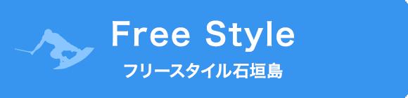 フリースタイル石垣島