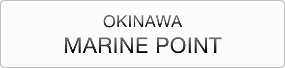 沖縄マリンポイント