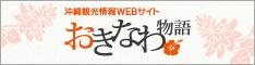 沖縄観光情報サイト おきなわ物語