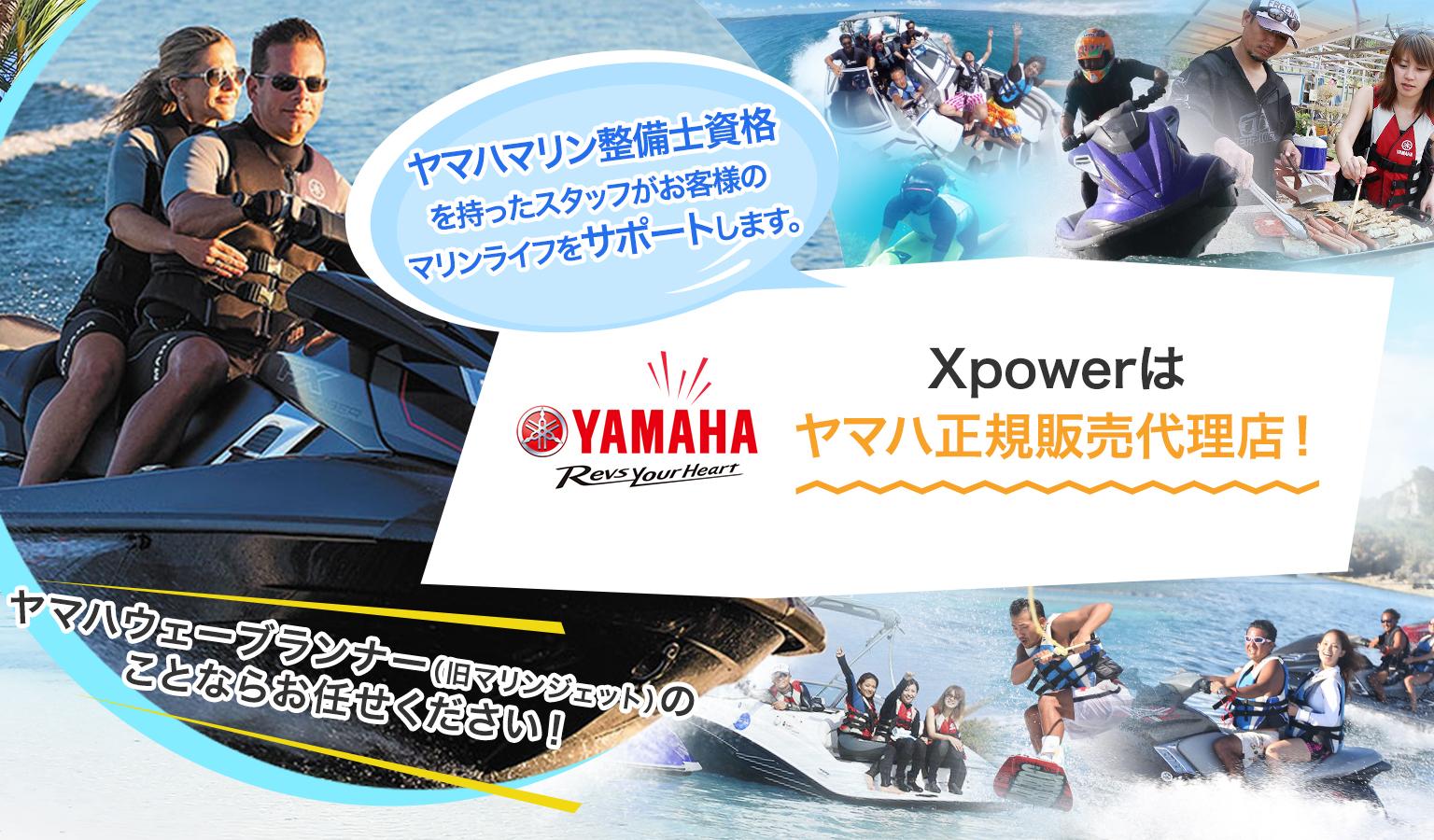 Xpower(エックスパワー)はヤマハ正規販売代理店!