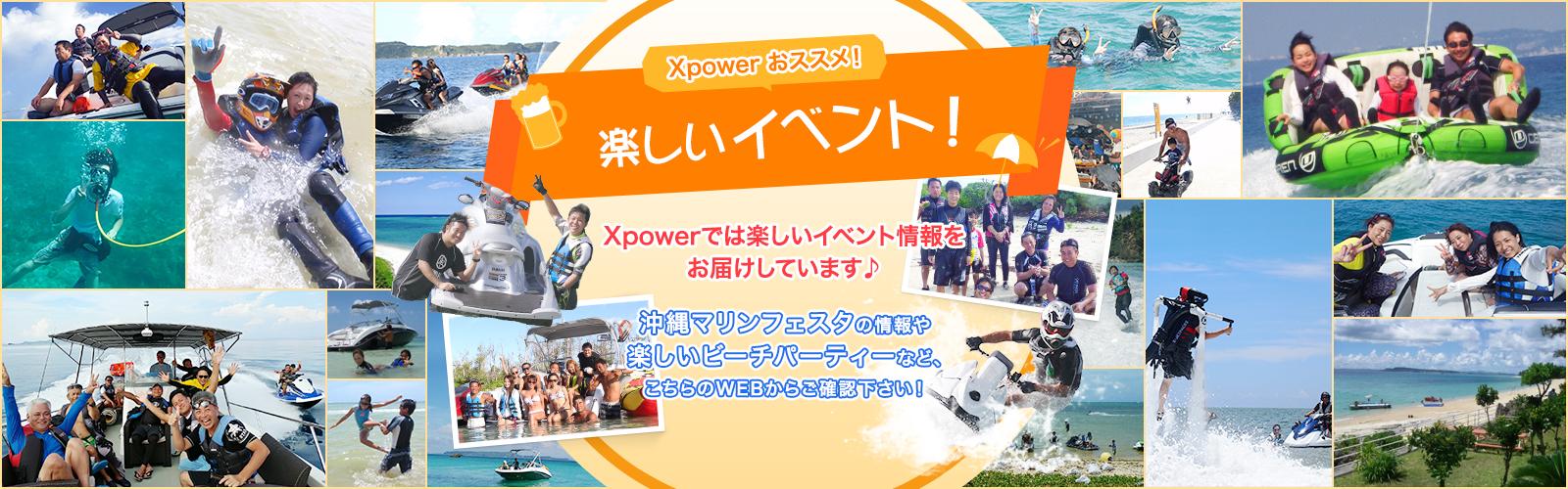 Xpower(エックスパワー)では楽しいイベント情報をお届けしています♪