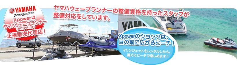 ヤマハマリンジェットの整備資格を持ったスタッフが整備対応をしています。